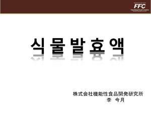【韓国語】植物発酵エキス提案書 180718のサムネイル